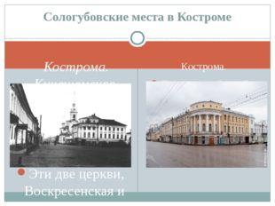Кострома. Кинешемская улица, Ильинская церковь, гостиница «Старый двор» Эти