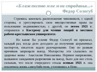 «Блаженство мне мои страданья...» Федор Сологуб Стремясь завоевать располож