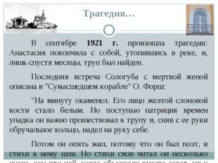 Трагедия… В сентябре 1921 г. произошла трагедия: Анастасия покончила с собо