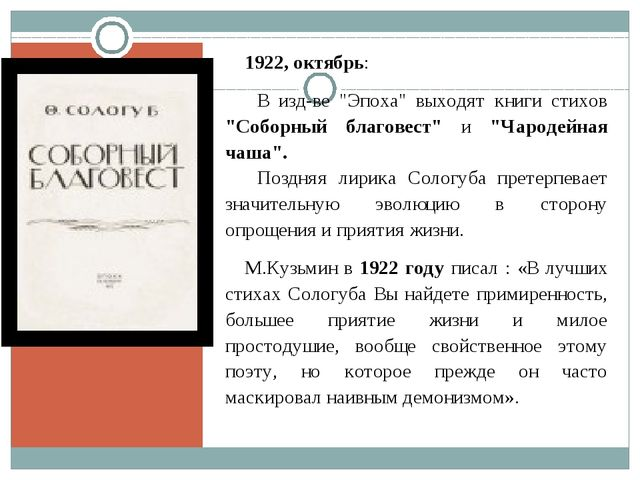 """1922,октябрь: В изд-ве """"Эпоха"""" выходят книги стихов """"Соборный благовест"""" и..."""