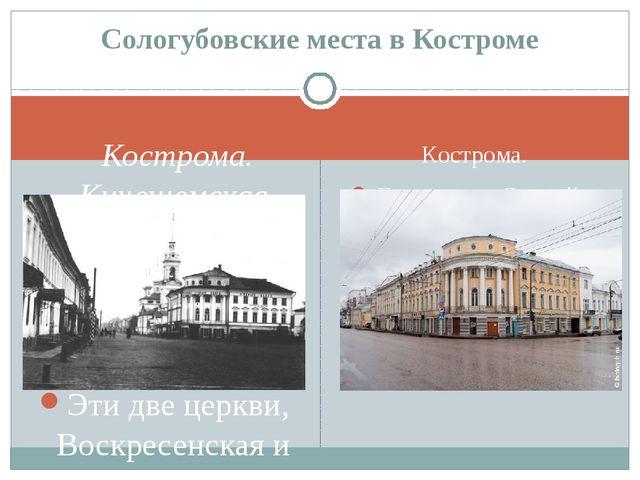 Кострома. Кинешемская улица, Ильинская церковь, гостиница «Старый двор» Эти...