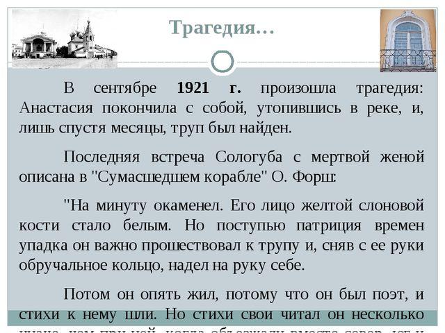 Трагедия… В сентябре 1921 г. произошла трагедия: Анастасия покончила с собо...