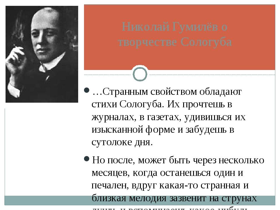 …Странным свойством обладают стихи Сологуба. Их прочтешь в журналах, в газета...