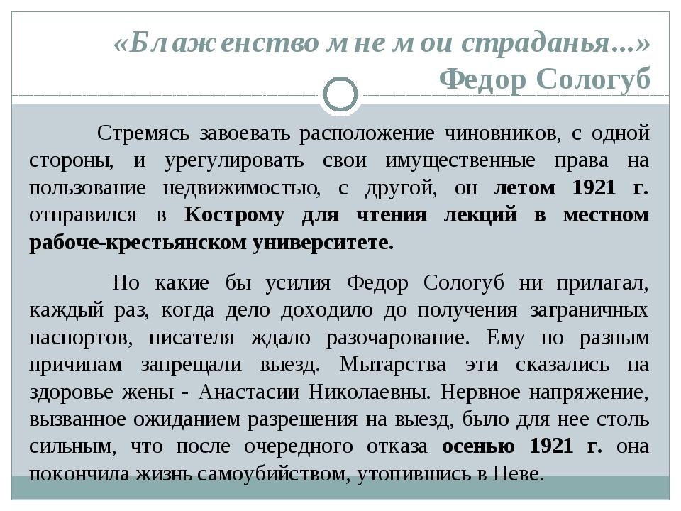 «Блаженство мне мои страданья...» Федор Сологуб Стремясь завоевать располож...