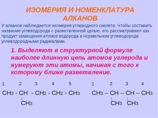 ИЗОМЕРИЯ И НОМЕНКЛАТУРА АЛКАНОВ У алканов наблюдается изомерия углеродного ск
