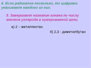 а) 2 – метилпентан 5. Завершают название алкана по числу атомов углерода в ну