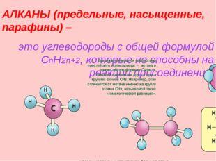 АЛКАНЫ (предельные, насыщенные, парафины) – это углеводороды с общей формулой