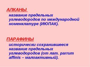 АЛКАНЫ название предельных углеводородов по международной номенклатуре (ИЮПА
