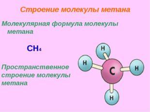 Строение молекулы метана Молекулярная формула молекулы метана CH4 Пространств