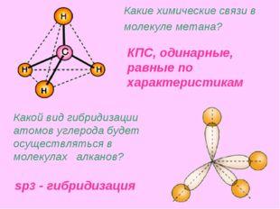 Какие химические связи в молекуле метана? Какой вид гибридизации атомов углер