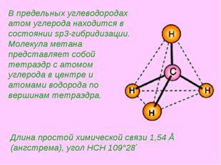 Длина простой химической связи 1,54 Å (ангстрема), угол HCH 109°28` В предел