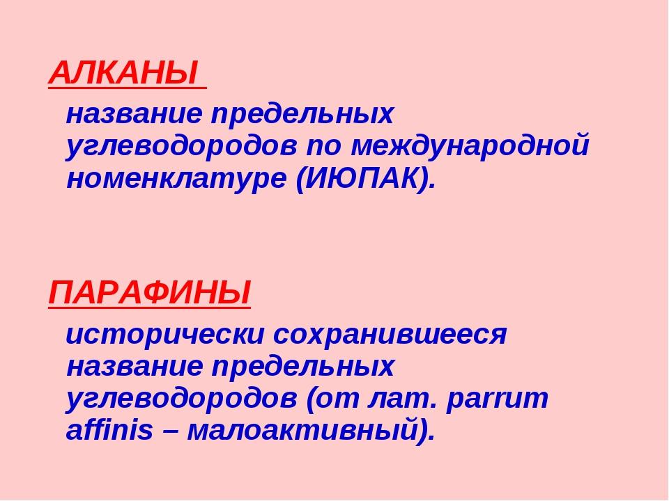 АЛКАНЫ название предельных углеводородов по международной номенклатуре (ИЮПА...