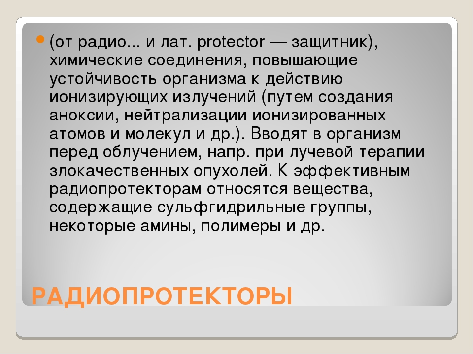 РАДИОПРОТЕКТОРЫ (от радио... и лат. protector — защитник), химические соедине...