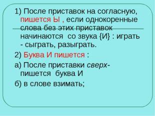 1) После приставок на согласную, пишется Ы , если однокоренные слова без этих