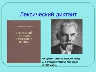 Лексический диктант Толковый словарь русского языка С.И.Ожегова впервые был и