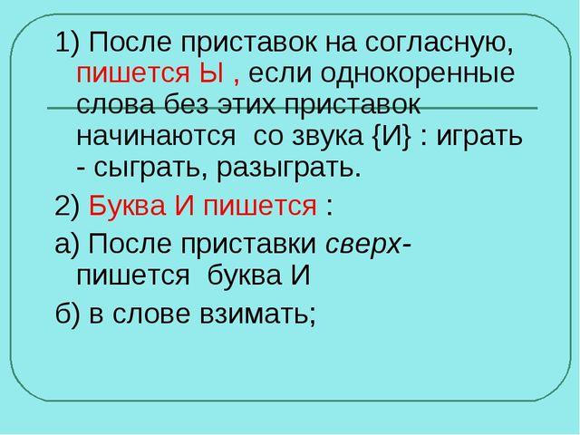 1) После приставок на согласную, пишется Ы , если однокоренные слова без этих...