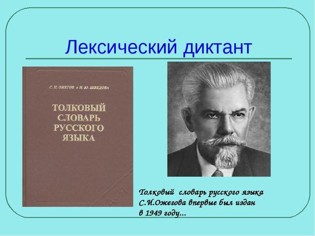 Лексический диктант Толковый словарь русского языка С.И.Ожегова впервые был и...