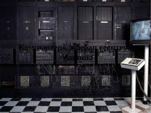 Компьютер-әмбебап есептеуіш машина