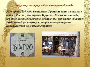 Несколько русских слов на иностранной почве 30 марта 1814 года встолиц