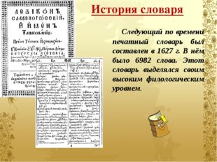История словаря Следующий по времени печатный словарь был