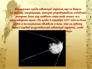 Изначально, когда советский спутник еще невышел наорбиту, америка