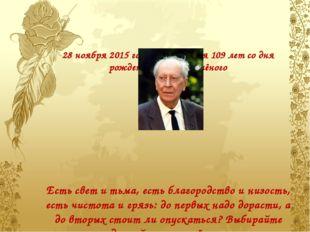 28 ноября 2015 года исполняется 109 лет со дня рождения великого учёного
