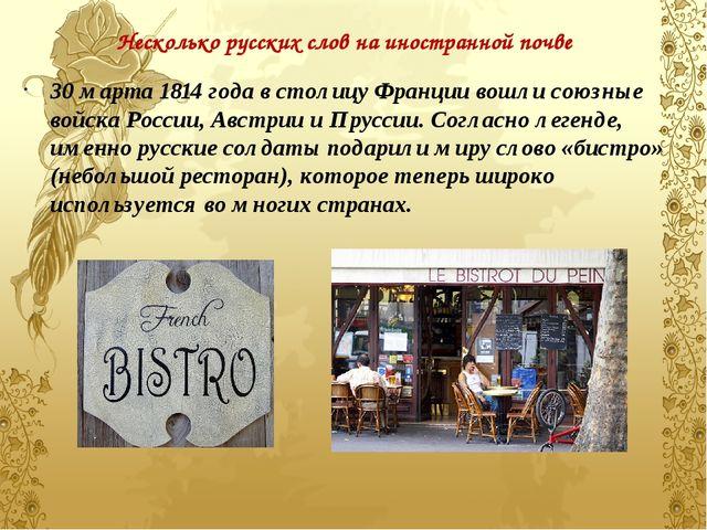 Несколько русских слов на иностранной почве 30 марта 1814 года встолиц...