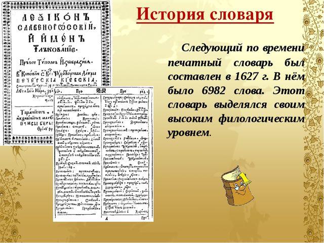 История словаря Следующий по времени печатный словарь был...