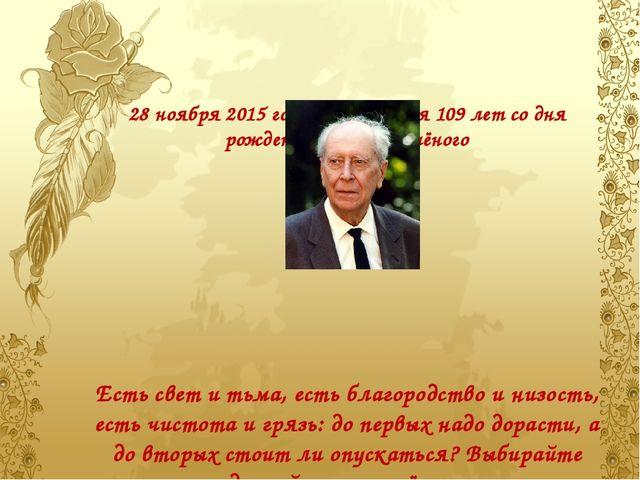 28 ноября 2015 года исполняется 109 лет со дня рождения великого учёного...