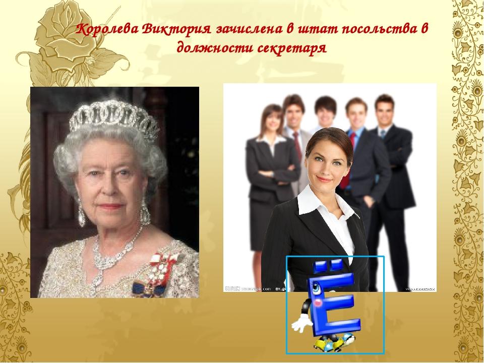 Королева Виктория зачислена в штат посольства в должности секретаря