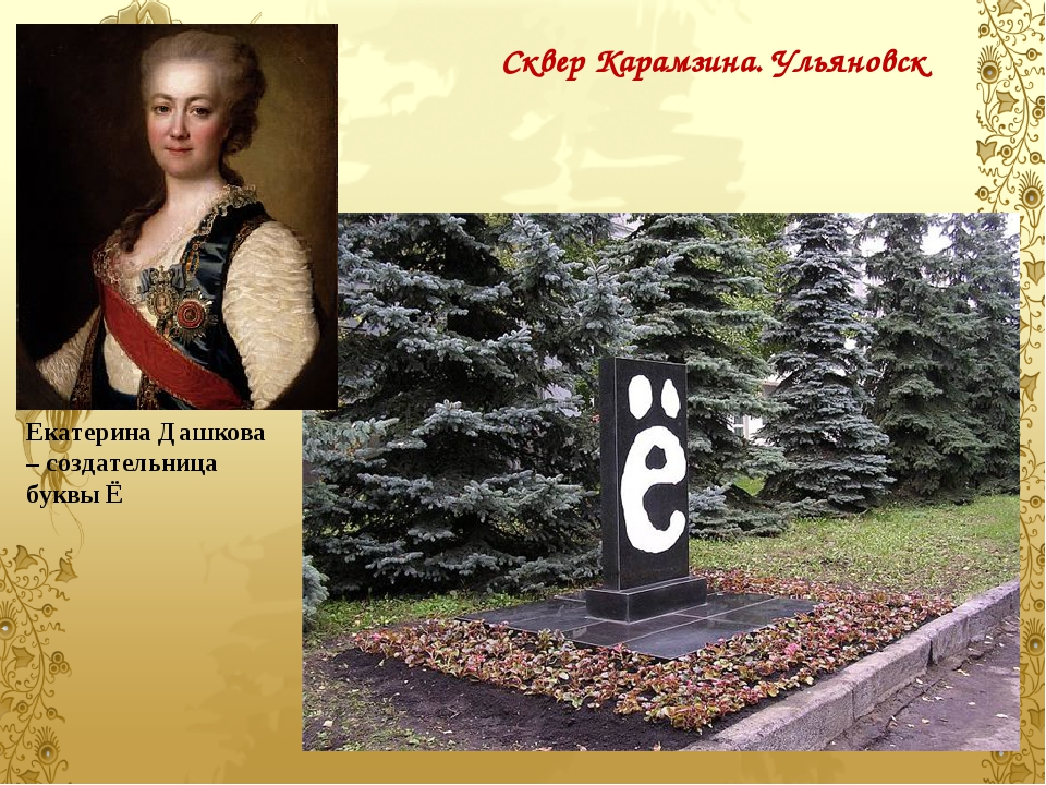 Сквер Карамзина. Ульяновск