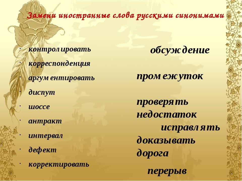 Замени иностранные слова русскими синонимами контролировать корреспонденция...