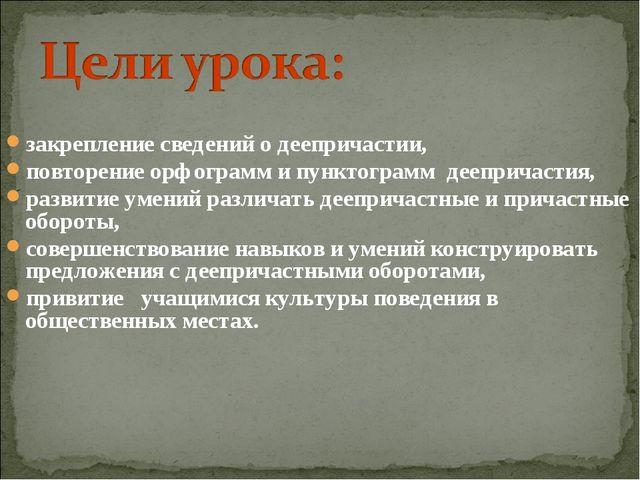 По по теме деепричастие презентацию русскому