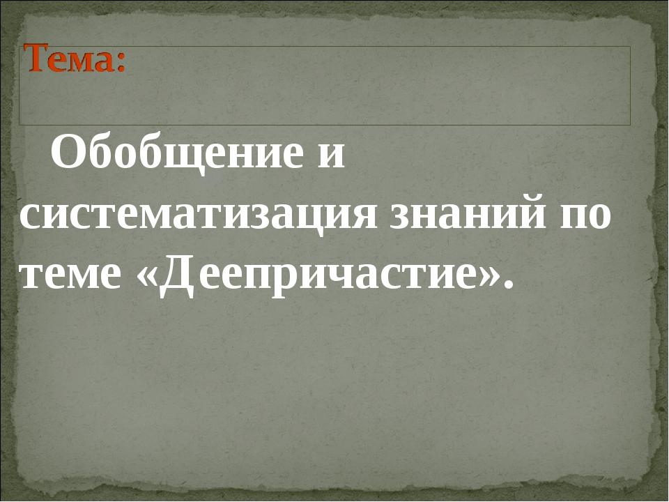 Обобщение и систематизация знаний по теме «Деепричастие».