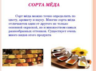СОРТА МЁДА Сорт мёда можно точно определить по цвету, аромату и вкусу. Мно