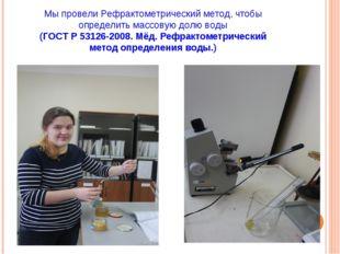 Мы провели Рефрактометрический метод, чтобы определить массовую долю воды (ГО