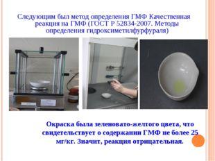 Следующим был метод определения ГМФ Качественная реакция на ГМФ (ГОСТ Р 5283