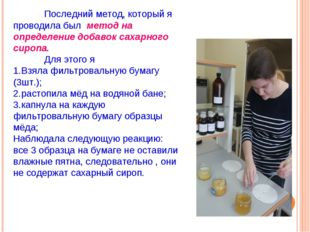 Последний метод, который я проводила был метод на определение добавок сахарн