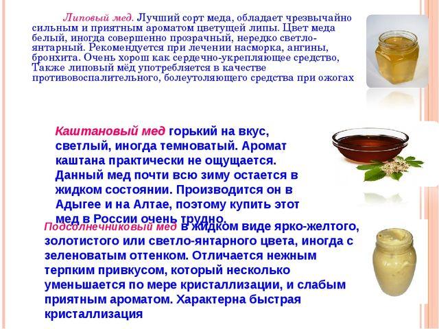 Липовый мед.Лучший сорт меда, обладает чрезвычайно сильным и приятным аром...