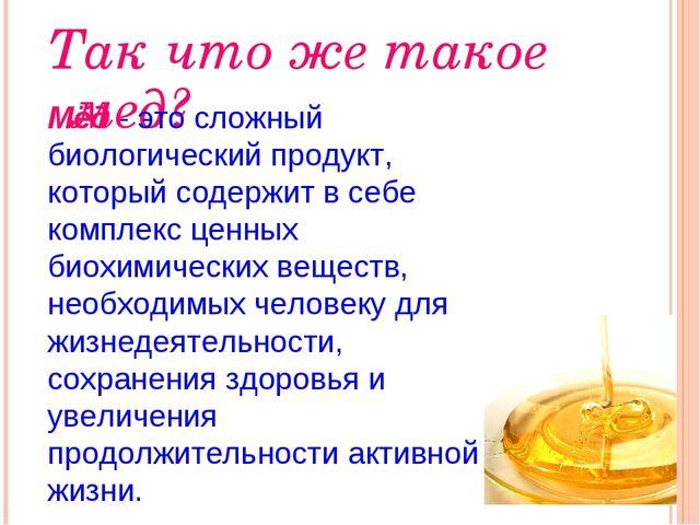 Так что же такое мед? Мёд - это сложный биологический продукт, который содерж...