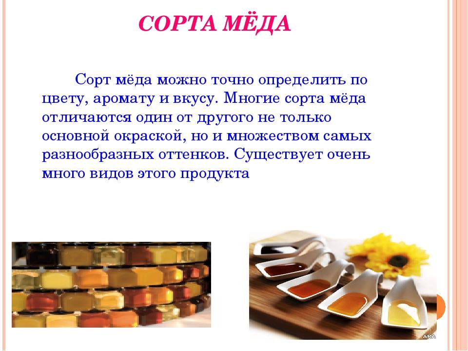 СОРТА МЁДА Сорт мёда можно точно определить по цвету, аромату и вкусу. Мно...