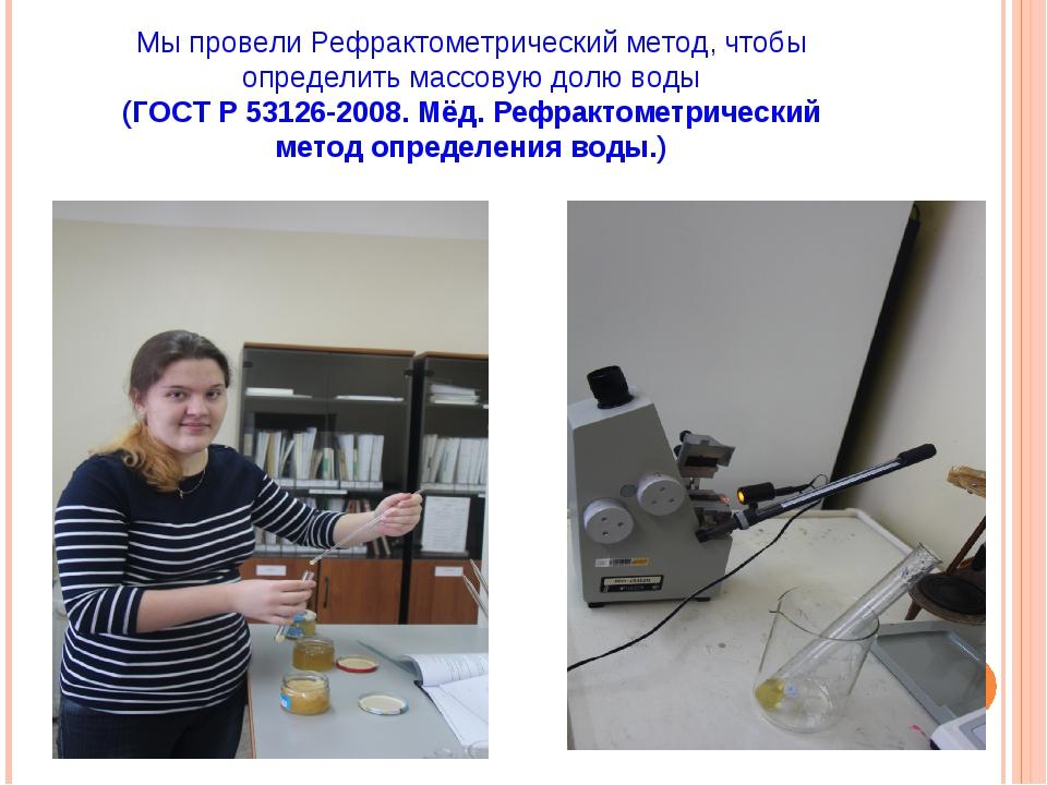 Мы провели Рефрактометрический метод, чтобы определить массовую долю воды (ГО...