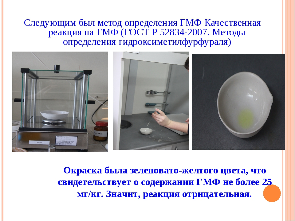 Следующим был метод определения ГМФ Качественная реакция на ГМФ (ГОСТ Р 5283...