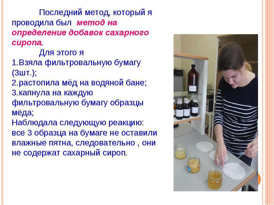 Последний метод, который я проводила был метод на определение добавок сахарн...