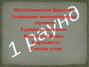 Математические формулы Толкование математических терминов Единицы измерения К