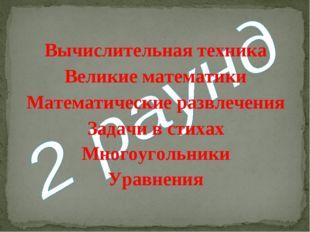 Вычислительная техника Великие математики Математические развлечения Задачи в