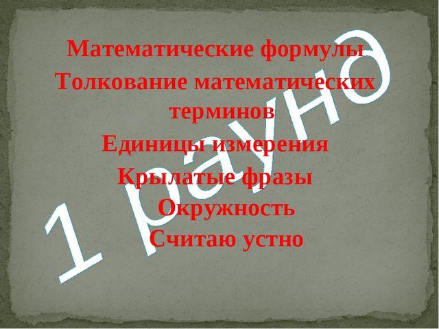 Математические формулы Толкование математических терминов Единицы измерения К...
