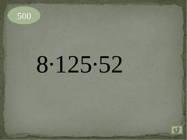 8·125·52 500
