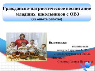 Выполнила: воспитатель младшей группы МОУ «Большекрутовская школа-интернат»