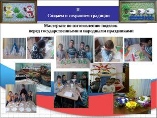 Мастеркие по изготовлению поделок перед государственными и народными праздник